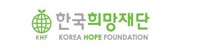 Korea Hope Foundation